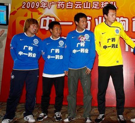 广药白云山2009赛季主场球衣