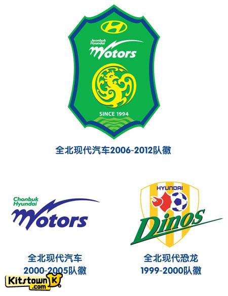 全北现代汽车2013新队徽 © kitstown.com 球衫堂