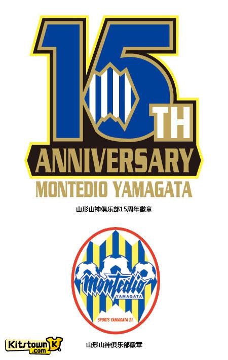 山形山神俱乐部十五周年纪念徽章及球衣 © kitstown.com 球衫堂