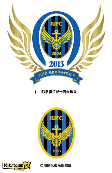 仁川联队十周年纪念球衣及徽章 © kitstown.com 球衫堂
