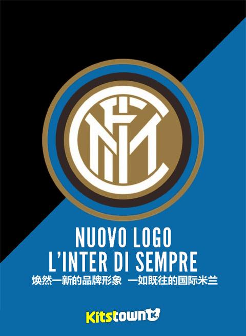 国际米兰俱乐部公布新队徽 © kitstown.com 球衫堂