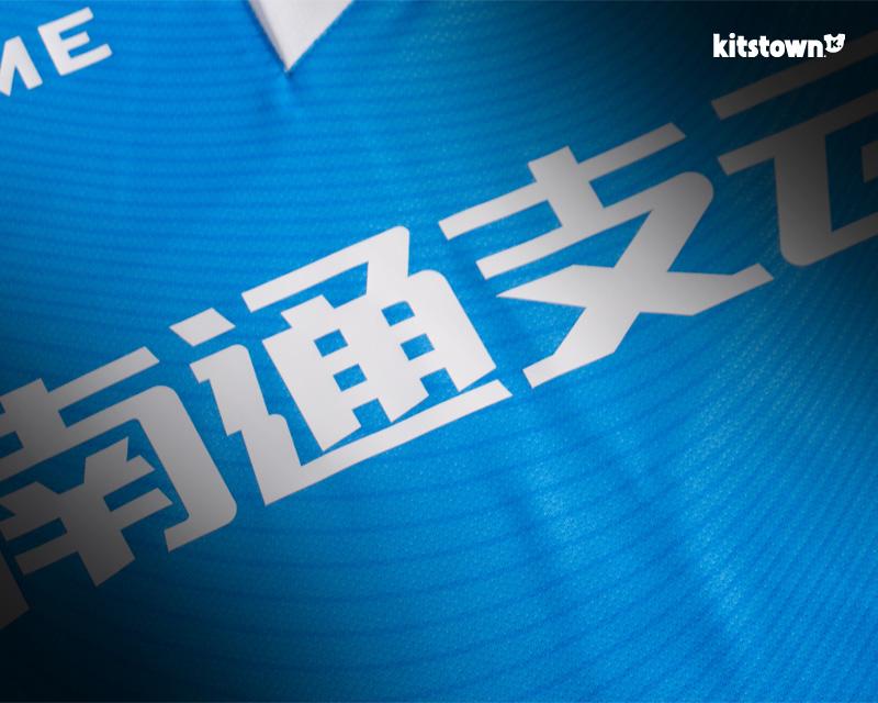 南通支云2018赛季主客场球衣 © kitstown.com 球衫堂